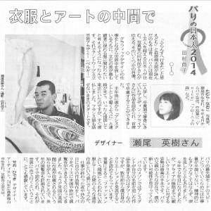 nagasakisinbun20140910